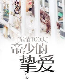 危情100天:帝少的挚爱