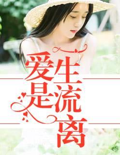 完整小说《爱是一生流离》全文在线