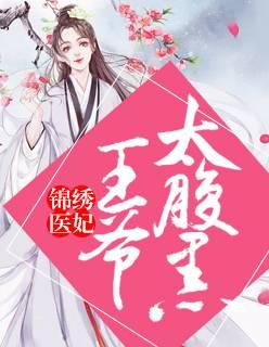 《锦绣医妃:王爷太腹黑》小说最新章节在线免费阅读全文(萧长歌苍冥绝)