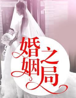 【婚姻之局全文试读最新章节】主角贺晋深陆