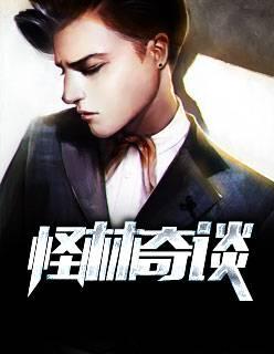 《怪林奇谈》主角刘姐寻思精彩试读免费试读最新章节