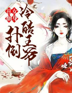 《丑女翻身,扑倒冷酷王爷》小说最新章节在线免费阅读