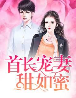 精彩小说《首长宠妻甜如蜜》全文免费阅读