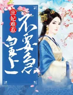 《庶妃难惹:皇上,不要急》主角凤青翎林子在线试读最新章节全文阅读