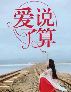 【爱说了算免费试读全文阅读精彩阅读】主角莫琰天成