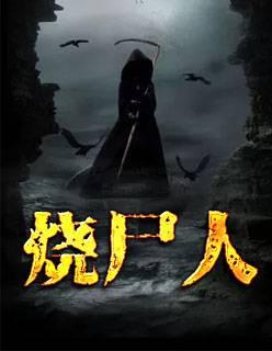 经典爆款小说《烧尸人》全文在线免费阅读