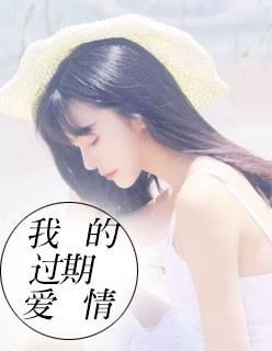 我的过期爱情主角唐夏苏盛天免费试读章节目录精彩阅读