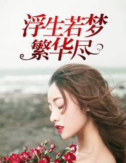 《浮生若梦繁华尽》小说完整版在线免费阅读
