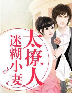 迷糊小妻太撩人免费试读章节目录 陆铭钰宁思雨章节列表最新章节