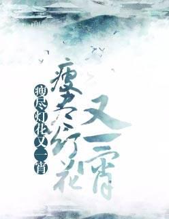 牡丹江小说
