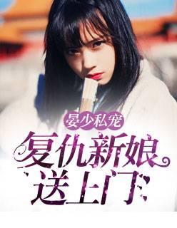 爆款新书《晏少私宠:复仇新娘送上门》完整版在线免费阅读