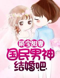 萌宝甜妻:国民男神结婚吧