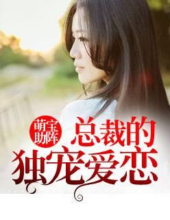 《萌宝助阵:总裁的独宠爱恋》完整版(全文在线阅读)
