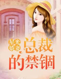 《星光娇妻:总裁的禁锢》主角季晴桑冉颖精彩阅读完整版