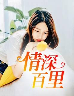 《情深百里》小说全文在线免费阅读(江芸楚离)