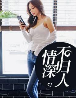 苏念封墨小说《情深不归人》全文在线免费阅读