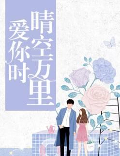 热门小说《爱你时晴空万里》全文在线免费阅读
