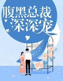 【腹黑总裁深深宠无弹窗全文阅读】主角陆逸凡安小秋