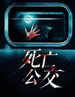 本周热推小说《死亡公交》全章节在线免费阅读