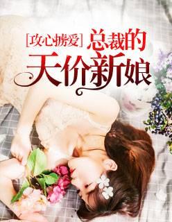 攻心掳爱:总裁的天价新娘