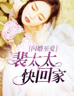 闪婚至爱:裴太太快回家