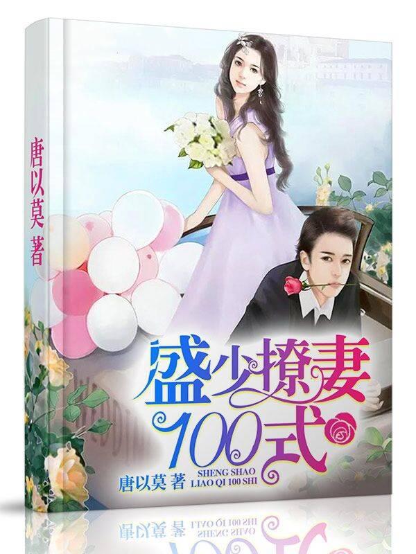 盛少撩妻100式