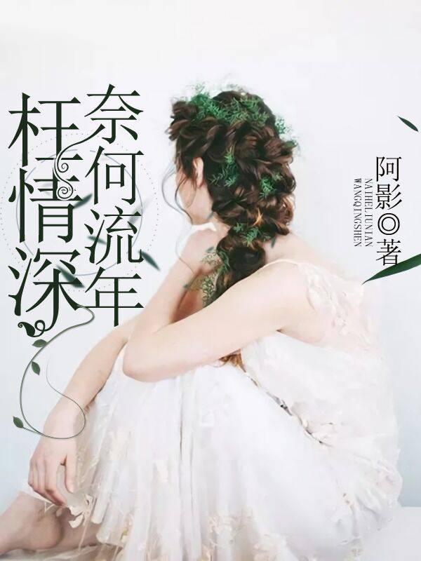 《奈何流年枉情深》主角靳凉夏满章节目录免费阅读