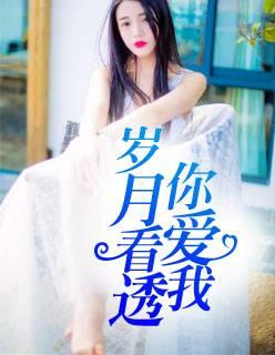 《岁月看透你爱我》主角慕秦羽婷章节列表章节目录