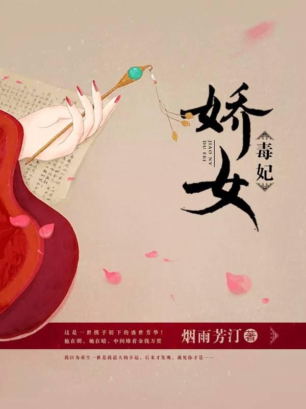 娇女毒妃(主角云瑶李氏)完结版章节列表