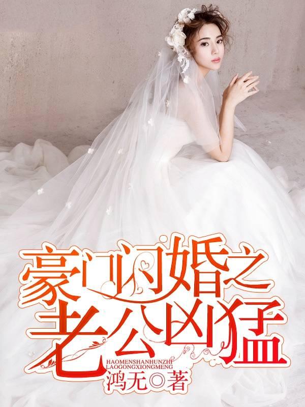 豪门闪婚之老公凶猛(主角陆少杰穆希诺)完结版免费试读全文阅读