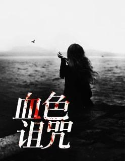 精品小说《血色诅咒》全章节在线免费阅读
