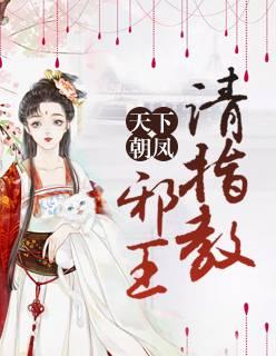 热门小说《天下朝凤:邪王请指教娘》全文在线免费阅读