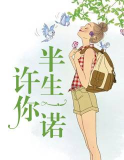 经典小说《许你半生一诺》在线免费阅读