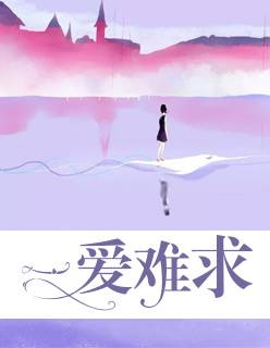 【一爱难求免费阅读在线阅读完结版】主角廉斌雨菲