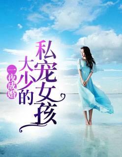 《一夜成婚:大少的私宠女孩》主角梁千夏精彩试读全文阅读