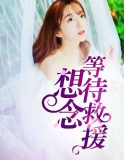 精品小说《想念等待救援》全文在线免费阅读