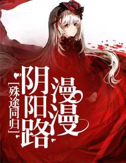 《殊途同归:阴阳路漫漫》主角小姨梁子免费阅读在线阅读无弹窗