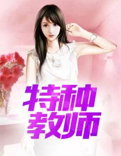 特种教师大结局精彩章节 叶皇萧琳精彩试读免费阅读