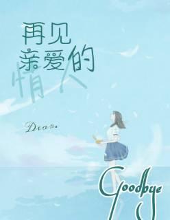 再见,亲爱的情人