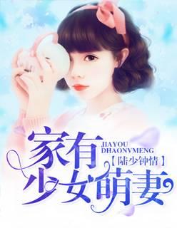 完整版《陆少钟情:家有少女萌妻》全章节在线免费阅读