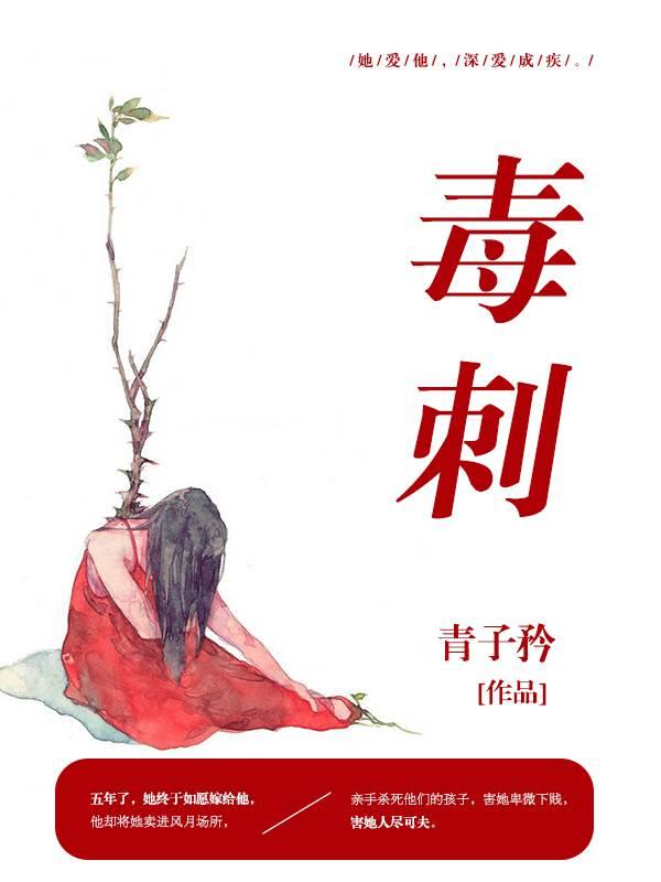 短篇小说《毒刺》全文在线免费阅读