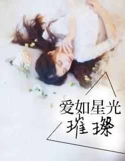 热门小说《爱如星光璀璨》全章节在线免费阅读