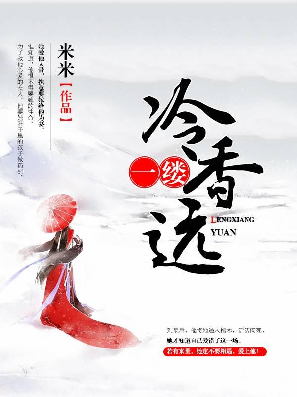 最新小说《一缕冷香远》完整版在线免费阅读