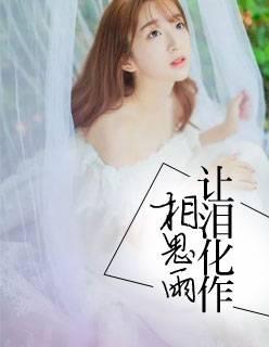 热门小说《深爱不惧岁月长》在线免费阅读