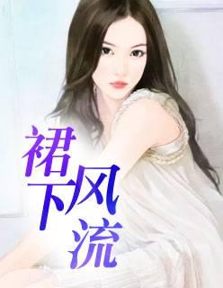 《裙下风流》主角陈聪李娜精彩阅读完整版在线试读