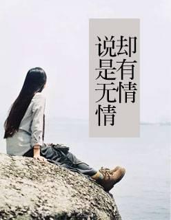 【说是无情却有情完本免费试读小说】主角安然顾城
