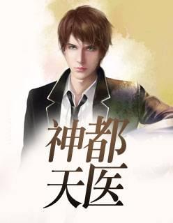 《神都天医》(主角罗源吴)小说精彩章节在线试读