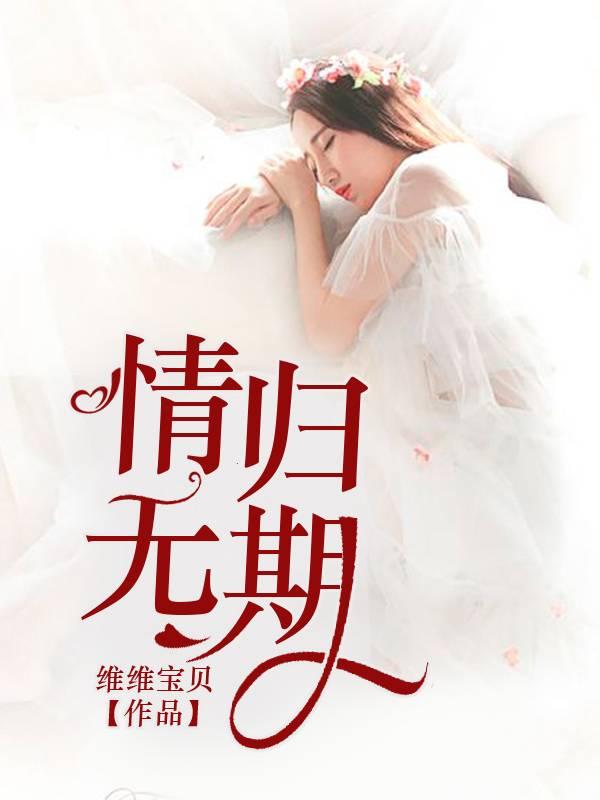 《情归无期》主角林玉芷穆潜在线试读小说精彩章节