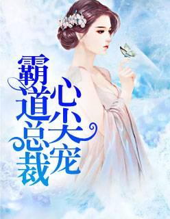 免费小说《霸道总裁心尖宠》全章节在线免费阅读