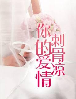 经典小说《你的爱情刺骨凉》全文在线免费阅读